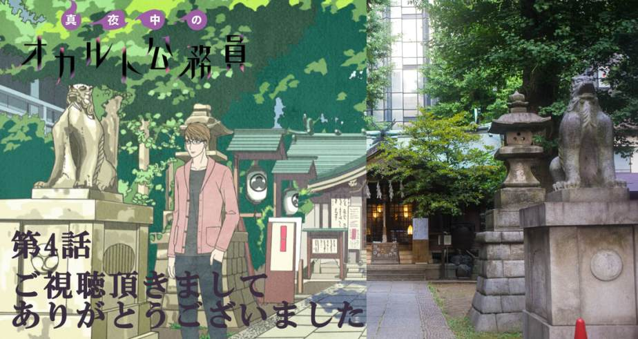Anime Pilgrimage #2: Midnight Occult Civil Servants (part1)